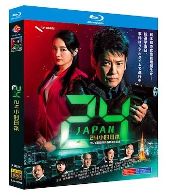 24 JAPAN (唐沢寿明、仲間由紀恵出演) Blu-ray BOX