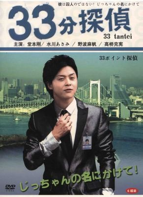 33分探偵 DVD-BOX 完全版