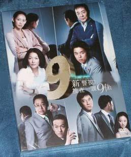 新・警視庁捜査一課9係 season3 DVD-BOX(第6シリーズ)(2011年)
