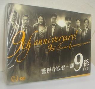 警視庁捜査一課9係 -season9- 2014 DVD-BOX