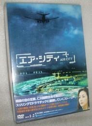 エア・シティ DVD BOX I+II