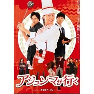アジュンマが行く DVD-SET 1+2+3+4+5 全162話