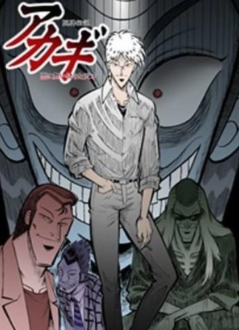 闘牌伝説アカギ DVD-BOX 完全版
