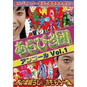 あらびき団 アンコール Vol.1+2+3