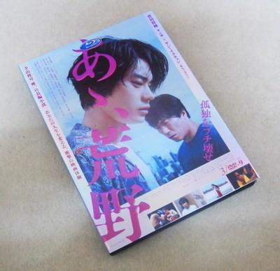あゝ、荒野 DVD-BOX
