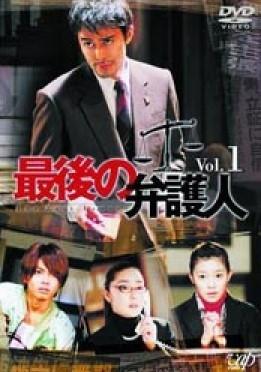 最後の弁護人 DVD-BOX