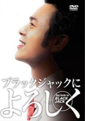 ブラックジャックによろしく (妻夫木聡出演) DVD-BOX