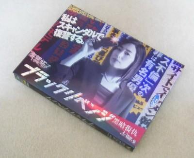 ブラックリベンジ DVD-BOX