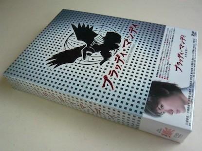 ブラッディ・マンデイ シーズン1 (三浦春馬、吉瀬美智子、佐藤健出演) DVD-BOX