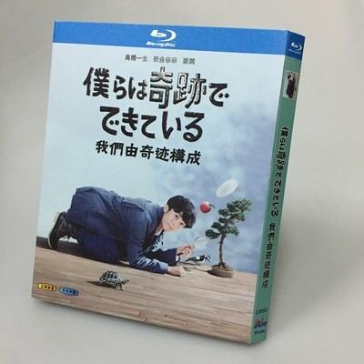 僕らは奇跡でできている (高橋一生、榮倉奈々、要潤出演) Blu-ray BOX