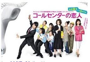 コールセンターの恋人 DVD-BOX