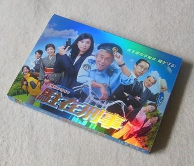 駐在刑事 DVD-BOX