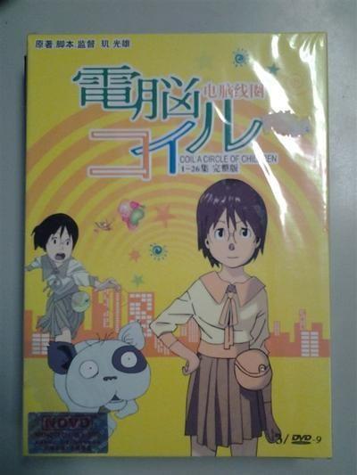 電脳コイル 全26話 DVD-BOX 全巻