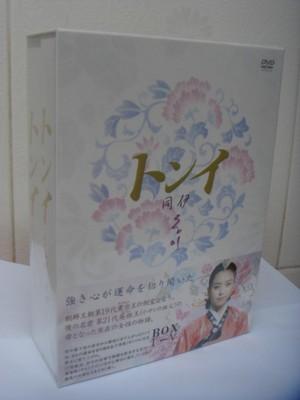 トンイ DVD-BOX I-V 完全版