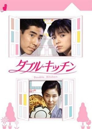 ダブルキッチン (山口智子、高嶋政伸出演) DVD-BOX