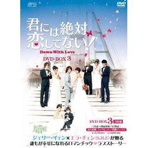 君には絶対恋してない!~Down with Love DVD-BOX 1+2+3 完全版