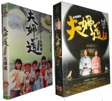 夫婦道 Season1+2 完全版 DVD-BOX
