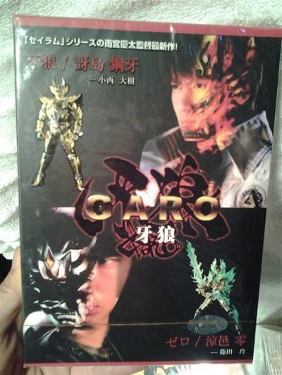 牙狼 <GARO> (小西大樹、藤田玲出演) DVD-BOX 全巻