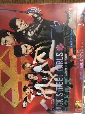 ドラマイズム 「BACK STREET GIRLS -ゴクドルズ-」 DVD-BOX