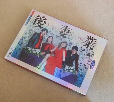 後妻業 DVD-BOX
