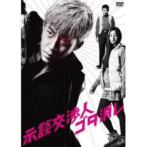 示談交渉人 ゴタ消し DVD-BOX