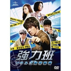 強力班 ~ソウル江南警察署~ DVD-SET 1+2 完全版
