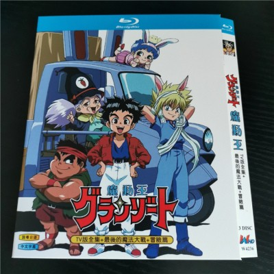 魔動王グランゾート Blu-ray BOX 全巻
