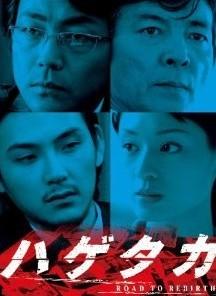 ハゲタカ DVD-BOX 完全版 ドラマ+映画