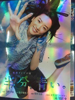 連続テレビ小説 半分、青い。 完全版 DVD BOX 1-13週