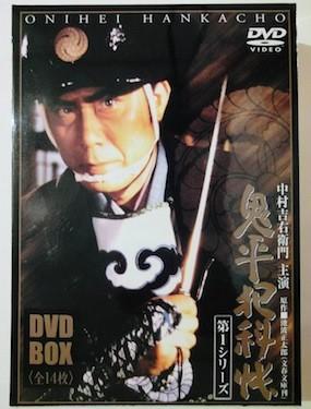 鬼平犯科帳 第1シリーズ DVD-BOX
