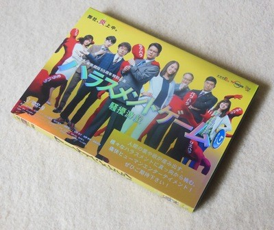 ハラスメントゲーム DVD-BOX