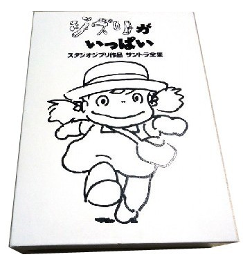 宮崎駿 ジブリがいっぱい久石譲スタジオジブリ♪11枚組CD