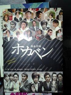ホカベン (上戸彩出演) DVD-BOX