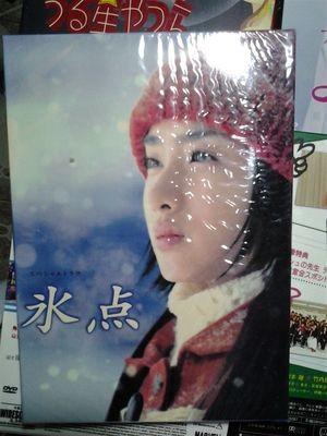 スペシャルドラマ 氷点 DVD-BOX