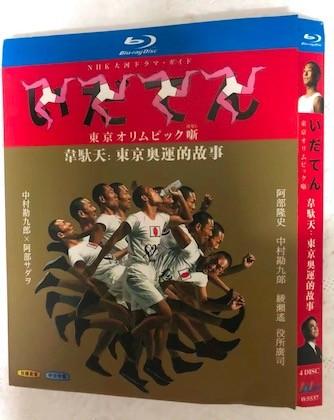 NHK大河ドラマ いだてん~東京オリムピック噺~ 完全版 (中村勘九郎、阿部サダヲ、綾瀬はるか主演) Blu-ray BOX 全巻