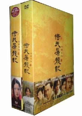 倚天屠龍記(いてんとりゅうき)DVD-BOX 1+2