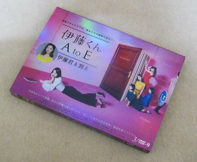 伊藤くん A to E DVD-BOX