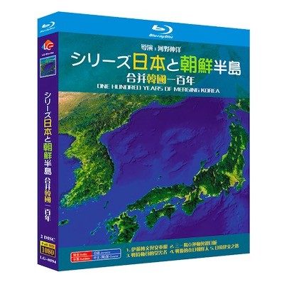 NHKスペシャル シリーズ 日本と朝鮮半島 Blu-ray BOX