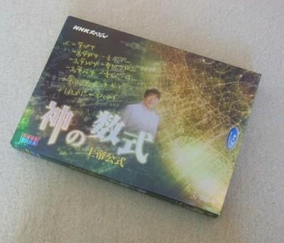 神の数式 完全版 DVD-BOX