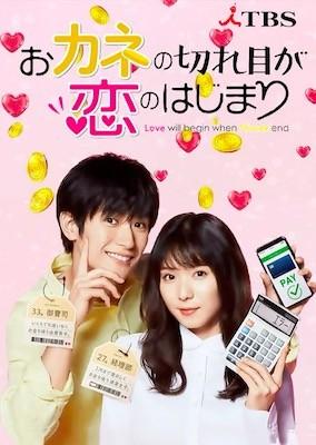 おカネの切れ目が恋のはじまり (三浦春馬、松岡茉優出演) DVD-BOX