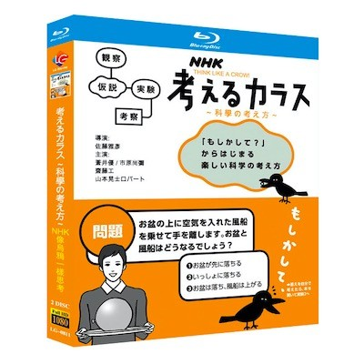 NHK 考えるカラス~科学の考え方~ (蒼井優、市原尚弥出演) Blu-ray BOX