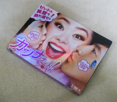 カンナさーん! DVD-BOX