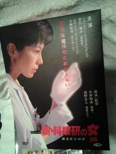 新・科捜研の女'06 VOL.1-5 (沢口靖子出演) DVD-BOX 全巻