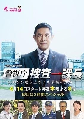 警視庁・捜査一課長 season1 DVD-BOX