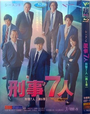 刑事7人 Season6 (東山紀之、塚本高史出演) DVD-BOX