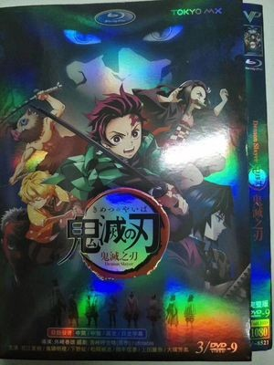 鬼滅の刃 全26話 (完全生産限定版) DVD-BOX 全巻