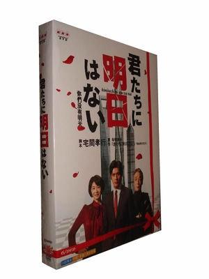 君たちに明日はない (坂口憲二 主演) DVD-BOX