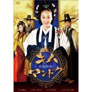 キム・マンドク~美しき伝説の商人 DVD-BOX I+II+III 完全版