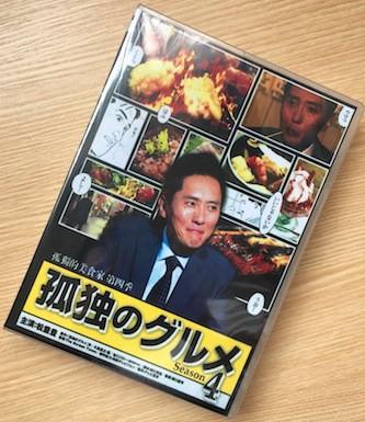 孤独のグルメ Season4 DVD-BOX