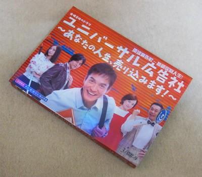 ユニバーサル広告社~あなたの人生、売り込みます!~DVD-BOX